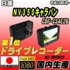 ショッピングドライブレコーダー ドライブレコーダー 日産 NV350キャラバン CBF-CS4E26 NEXTEC 【 日本製 】