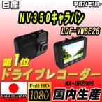 ショッピングドライブレコーダー ドライブレコーダー 日産 NV350キャラバン LDF-VW6E26 NEXTEC 【 日本製 】