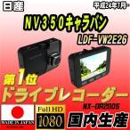 ショッピングドライブレコーダー ドライブレコーダー 日産 NV350キャラバン LDF-VW2E26 NEXTEC 【 日本製 】
