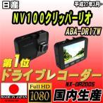 ショッピングドライブレコーダー ドライブレコーダー 日産 NV100クリッパーリオ ABA-DR17W NEXTEC 【 日本製 】