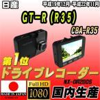 ショッピングドライブレコーダー ドライブレコーダー 日産 GT−R(R35) CBA-R35 NEXTEC 【 日本製 】