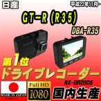 ショッピングドライブレコーダー ドライブレコーダー 日産 GT−R(R35) DBA-R35 NEXTEC 【 日本製 】