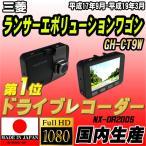 ショッピングドライブレコーダー ドライブレコーダー 三菱 ランサーエボリューションワゴン GH-CT9W NEXTEC 【 日本製 】