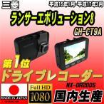 ショッピングドライブレコーダー ドライブレコーダー 三菱 ランサーエボリューション8 GH-CT9A NEXTEC 【 日本製 】