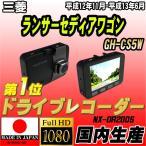 ショッピングドライブレコーダー ドライブレコーダー 三菱 ランサーセディアワゴン GH-CS5W NEXTEC 【 日本製 】