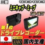 ショッピングドライブレコーダー ドライブレコーダー 三菱 ミニキャブ・ミーブ ZAB-U67V NEXTEC 【 日本製 】