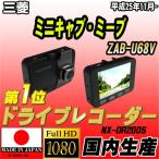 ショッピングドライブレコーダー ドライブレコーダー 三菱 ミニキャブ・ミーブ ZAB-U68V NEXTEC 【 日本製 】