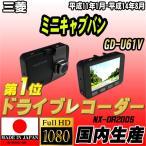 ショッピングドライブレコーダー ドライブレコーダー 三菱 ミニキャブバン GD-U61V NEXTEC 【 日本製 】