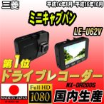 ショッピングドライブレコーダー ドライブレコーダー 三菱 ミニキャブバン LE-U62V NEXTEC 【 日本製 】