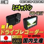 ショッピングドライブレコーダー ドライブレコーダー 三菱 ミニキャブバン GBD-U61V NEXTEC 【 日本製 】