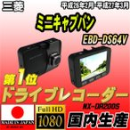 ショッピングドライブレコーダー ドライブレコーダー 三菱 ミニキャブバン EBD-DS64V NEXTEC 【 日本製 】