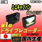 ショッピングドライブレコーダー ドライブレコーダー 三菱 ミニキャブバン HBD-DS17V NEXTEC 【 日本製 】