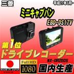 ショッピングドライブレコーダー ドライブレコーダー 三菱 ミニキャブバン EBD-DS17V NEXTEC 【 日本製 】