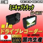 ショッピングドライブレコーダー ドライブレコーダー 三菱 ミニキャブトラック GD-U61T NEXTEC 【 日本製 】