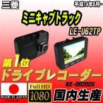 ショッピングドライブレコーダー ドライブレコーダー 三菱 ミニキャブトラック LE-U62TP NEXTEC 【 日本製 】