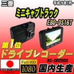 ショッピングドライブレコーダー ドライブレコーダー 三菱 ミニキャブトラック EBD-DS16T NEXTEC 【 日本製 】