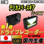 ショッピングドライブレコーダー ドライブレコーダー 三菱 デリカスペースギア GF-PD6W NEXTEC 【 日本製 】