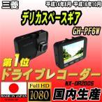 ショッピングドライブレコーダー ドライブレコーダー 三菱 デリカスペースギア GH-PF6W NEXTEC 【 日本製 】