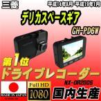 ショッピングドライブレコーダー ドライブレコーダー 三菱 デリカスペースギア GH-PD6W NEXTEC 【 日本製 】