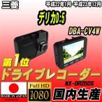 ショッピングドライブレコーダー ドライブレコーダー 三菱 デリカD:5 DBA-CV4W NEXTEC 【 日本製 】