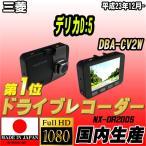 ショッピングドライブレコーダー ドライブレコーダー 三菱 デリカD:5 DBA-CV2W NEXTEC 【 日本製 】