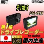 ショッピングドライブレコーダー ドライブレコーダー 三菱 デリカD:5 LDA-CV1W NEXTEC 【 日本製 】