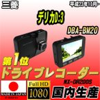 ショッピングドライブレコーダー ドライブレコーダー 三菱 デリカD:3 DBA-BM20 NEXTEC 【 日本製 】