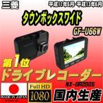 ショッピングドライブレコーダー ドライブレコーダー 三菱 タウンボックスワイド GF-U66W NEXTEC 【 日本製 】