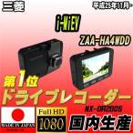 ショッピングドライブレコーダー ドライブレコーダー 三菱 i-MiEV ZAA-HA4WDD NEXTEC 【 日本製 】