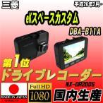 ショッピングドライブレコーダー ドライブレコーダー 三菱 eKスペースカスタム DBA-B11A NEXTEC 【 日本製 】