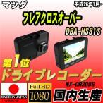 ショッピングドライブレコーダー ドライブレコーダー マツダ フレアクロスオーバー DBA-MS31S NEXTEC 【 日本製 】