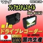 ショッピングドライブレコーダー ドライブレコーダー マツダ フレアカスタムスタイル DBA-MJ34S NEXTEC 【 日本製 】