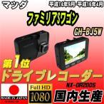 ショッピングドライブレコーダー ドライブレコーダー マツダ ファミリアSワゴン GH-BJ5W NEXTEC 【 日本製 】