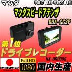 ショッピングドライブレコーダー ドライブレコーダー マツダ マツダスピードアテンザ DBA-GG3P NEXTEC 【 日本製 】