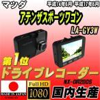ショッピングドライブレコーダー ドライブレコーダー マツダ アテンザスポーツワゴン LA-GY3W NEXTEC 【 日本製 】