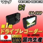 ショッピングドライブレコーダー ドライブレコーダー マツダ CX-7 CBA-ER3P NEXTEC 【 日本製 】