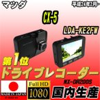ショッピングドライブレコーダー ドライブレコーダー マツダ CX-5 LDA-KE2FW NEXTEC 【 日本製 】