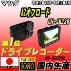ショッピングドライブレコーダー ドライブレコーダー マツダ AZオフロード GH-JM23W NEXTEC 【 日本製 】