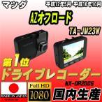ショッピングドライブレコーダー ドライブレコーダー マツダ AZオフロード TA-JM23W NEXTEC 【 日本製 】