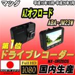 ショッピングドライブレコーダー ドライブレコーダー マツダ AZオフロード ABA-JM23W NEXTEC 【 日本製 】