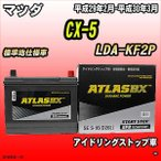 バッテリー アトラスBX マツダ CX-5 ディーゼルエンジン LDA-KF2P S-95