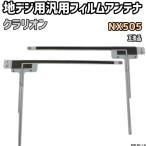 地デジフィルムアンテナ クラリオン NX505 互換品 汎用タイプ