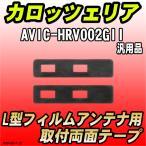 フィルムアンテナ用 両面テープ クラリオン NX404 L型フィルムアンテナ用 汎用タイプ