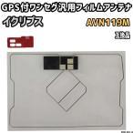GPS付ワンセグ用フィルムアンテナ イクリプス AVN119M 互換品 汎用タイプ