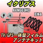フィルムアンテナキット イクリプス AVN669HD DTVF08 互換品