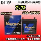 バッテリー VOLTEX トヨタ プリウス DAA-ZVW30 平成21年5月-平成27年12月 V-HV20R