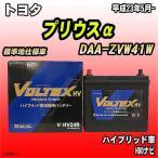 バッテリー VOLTEX トヨタ プリウスα DAA-ZVW41W 平成23年5月- V-HV24R