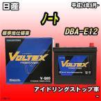 バッテリー VOLTEX 日産 ノート DBA-E12 平成24年9月- V-Q85