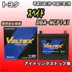 バッテリー VOLTEX トヨタ スペイド DBA-NCP141 平成24年7月-平成27年7月 V-Q85