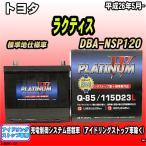 バッテリー デルコア トヨタ ラクティス DBA-NSP120 平成26年5月- Q-85